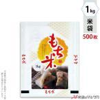 米袋 ラミ フレブレス もち米 もち日和 1kg用 1ケース(500枚入) MN-0041