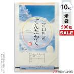 米袋 ラミ フレブレス 富山産てんたかく 天空 10kg 1ケース(500枚入) MN-0048