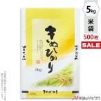 米袋 ラミ フレブレス きぬひかり きぬづれ 5kg用 1ケース(500枚入) MN-0050