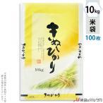米袋 ラミ フレブレス きぬひかり きぬづれ 10kg用 100枚セット MN-0050