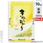 米袋 ラミ フレブレス きぬひかり きぬづれ 10kg用 1ケース(500枚入) MN-0050
