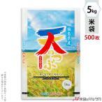 米袋 ラミ フレブレス 福島産天のつぶ 一粒の輝き 5kg 1ケース(500枚入) MN-0065