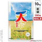 米袋 ラミ フレブレス 福島産天のつぶ 一粒の輝き 10kg 1ケース(500枚入) MN-0065