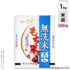 米袋 ラミ フレブレス 無洗米 もち米 あまうさぎ 1kg用 1ケース(500枚入) MN-0090