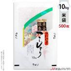 米袋 ラミ フレブレス こしひかり 黄金銀香 10kg用 1ケース(500枚入) MN-1001