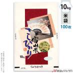米袋 ラミ フレブレス 富山産こしひかり 浮舟 10kg用 100枚セット MN-2040
