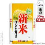 米袋 ラミ フレブレス 新米コシヒカリ 稲ひかり 5kg用 1ケース(500枚入) MN-2570