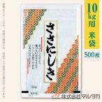 米袋 ラミ フレブレス ささにしき 亀甲 10kg 1ケース(500枚入) MN-3170