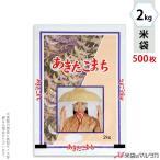 米袋 ラミ フレブレス あきたこまち 鶴 2kg用 1ケース(500枚入) MN-4130