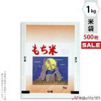 米袋 ラミ フレブレス もち米 うさぎ 1kg用 1ケース(500枚入) MN-4340