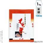 米袋 ラミ フレブレス もち米 赤飯 1kg用 100枚セット MN-4390