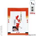 米袋 ラミ フレブレス もち米 赤飯 1kg用 1ケース(500枚入) MN-4390