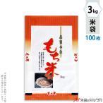 米袋 ラミ フレブレス もち米 赤飯 3kg用 100枚セット MN-4390