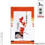米袋 ラミ フレブレス もち米 赤飯 3kg用 1ケース(500枚入) MN-4390