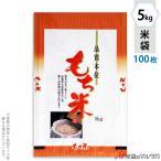 米袋 ラミ フレブレス もち米 赤飯 5kg用 100枚セット MN-4390