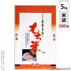 米袋 ラミ フレブレス もち米 赤飯 5kg用 1ケース(500枚入) MN-4390