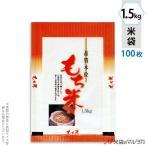 米袋 ラミ フレブレス もち米 赤飯 1.5kg用 100枚セット MN-4390
