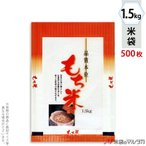 米袋 ラミ フレブレス もち米 赤飯 1.5kg用 1ケース(500枚入) MN-4390