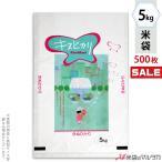 米袋 ラミ フレブレス キヌヒカリ 花と少女 5kg用 1ケース(500枚入) MN-4890