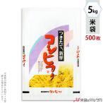 米袋 ラミ フレブレス コシヒカリ 秋稲 5kg用 1ケース(500枚入) MN-5090