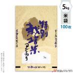 米袋 ラミ フレブレス 特別栽培米コシヒカリ 丹精 5kg用 100枚セット MN-5511