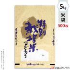 米袋 ラミ フレブレス 特別栽培米コシヒカリ 丹精 5kg用 1ケース(500枚入) MN-5511