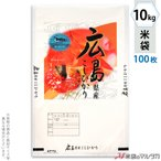 米袋 ラミ フレブレス 広島産こしひかり 県の花 10kg用 100枚セット MN-6260