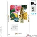 米袋 ラミ フレブレス 島根産こしひかり 県の花 10kg用 100枚セット MN-6270