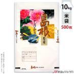 米袋 ラミ フレブレス 島根産こしひかり 県の花 10kg用 1ケース(500枚入) MN-6270