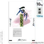 米袋 ラミ フレブレス 石川産こしひかり 加賀膳 10kg用 100枚セット MN-6330