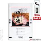 米袋 ラミ フレブレス 粋な米 5kg用 1ケース(500枚入) MN-6500