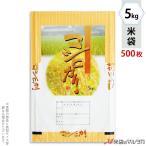 米袋 ラミ フレブレス コシヒカリ 田んぼ風景 5kg用 1ケース(500枚入) MN-6760