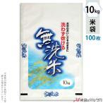 米袋 ラミ フレブレス 無洗米 清涼 10kg用 100枚セット MN-7200