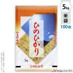 米袋 ラミ フレブレス ひのひかり 秋晴れ 5kg用 100枚セット MN-7610