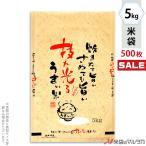 米袋 ラミ フレブレス うまい米 5kg用 1ケース(500枚入) MN-9430