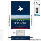 米袋 ポリポリ ネオブレス 北海道産ゆめぴりか 北の空 10kg用 100枚セット MP-5009