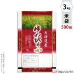米袋 ポリポリ ネオブレス 北海道産ゆめぴりか 夢雲 3kg用 1ケース(500枚入) MP-5205