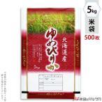 米袋 ポリポリ ネオブレス 北海道産ゆめぴりか 夢雲 5kg用 1ケース(500枚入) MP-5205