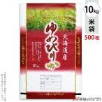 米袋 ポリポリ ネオブレス 北海道産ゆめぴりか 夢雲 10kg用 1ケース(500枚入) MP-5205
