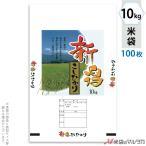 米袋 ポリポリ ネオブレス 新潟産こしひかり 風渡る 10kg用 100枚セット MP-5206
