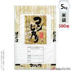 米袋 ポリポリ ネオブレス コシヒカリ こしらえ 5kg用 1ケース(500枚入) MP-5207
