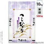 米袋 ポリポリ ネオブレス こしひかり 花つづり 10kg用 1ケース(500枚入) MP-5209