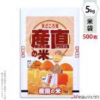 米袋 ポリポリ ネオブレス 産直の米 ほのぼの 5kg用 1ケース(500枚入) MP-5212