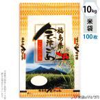米袋 ポリポリ ネオブレス 会津産こしひかり 赤べこ 10kg用 100枚セット MP-5215