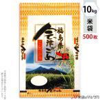 米袋 ポリポリ ネオブレス 会津産こしひかり 赤べこ 10kg用 1ケース(500枚入) MP-5215