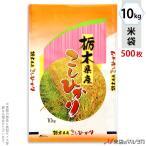 米袋 ポリポリ ネオブレス 栃木産こしひかり 彩光 10kg用 1ケース(500枚入) MP-5217