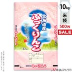 米袋 ポリポリ ネオブレス 北海道産ふっくりんこ やわらか 10kg用 1ケース(500枚入) MP-5226