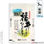 米袋 マットポリポリ ネオブレス 福井産コシヒカリ 水仙 5kg用 100枚セット MP-5511