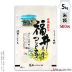 米袋 マットポリポリ ネオブレス 福井産コシヒカリ 水仙 5kg用 1ケース(500枚入) MP-5511