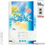 米袋 ポリポリ ネオブレス 無洗米 青 10kg用 1ケース(500枚入) MP-5512